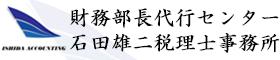 財務部長代行センター石田雄二税理士事務所